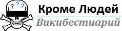⁕ Кроме Людей ⁕ ⁎Викибестиарий⁎
