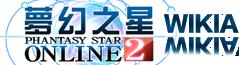 夢幻之星2 维基