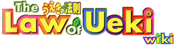 The Law of Ueki Wiki