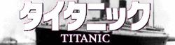 タイタニック Wiki