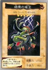 Black Fire Dragon Yugioh BlacklandFireDragonBAN1-JP-C