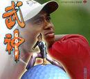 武神Golf