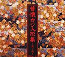 昔懐カシ人形集~其ノ弐~