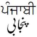 Punjabi gurmukhi shahmukhi.png