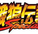 Garou Densetsu Special