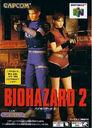 Bio2 N64.jpg