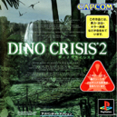 DinoCrisis2Japan.png
