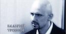 Valeriy Troshin.png