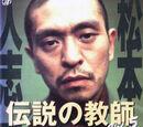 Densetsu no Kyoushi