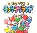 Yoshi's Island Original Soundtrack