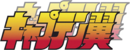 Captain Tsubasa Logo.png