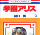 Gakuen Alice Volume 03