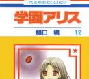 Gakuen Alice Volume 12