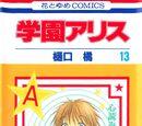 Gakuen Alice Volume 13