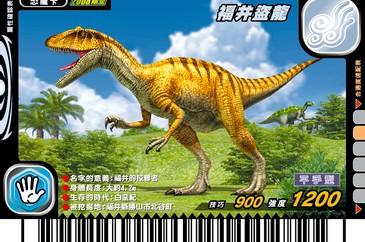 Centrosaurus dinosaur king