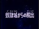 Screen-title escape from slave castle.png
