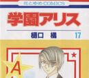 Gakuen Alice Volume 17