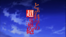 Only my railgun Title Card.png