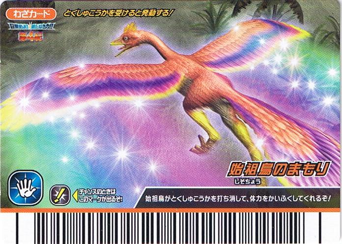 Archaeopteryx - Dinosaur King  Archaeopteryx -...