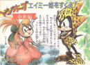 Amy with long dress and Sonic with leopard clothes.png