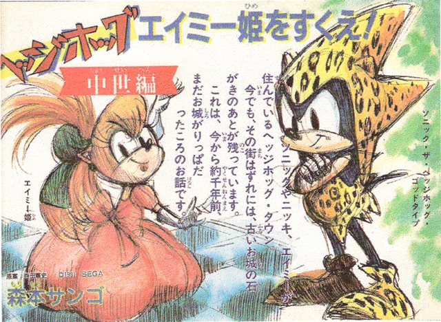 File:Amy with long dress and Sonic with leopard clothes.png