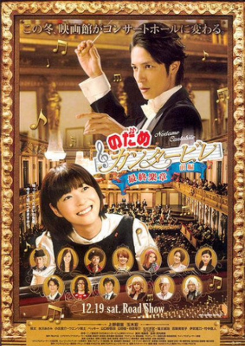 <br /> <b>Notice</b>:  Use of undefined constant url - assumed 'url' in <b>/home/doramasg/public_html/genre.php</b> on line <b>52</b><br /> nodame-cantabile-la-pelicula-1 capitulos completos