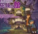 Professor Layton and the Mansion of the Deathly Mirror