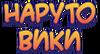 Wiki-logo-ru