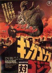 424px-Kong godzilla p