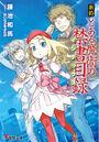 Shinyaku Toaru Majutsu no Index Light Novel v01 cover.jpg