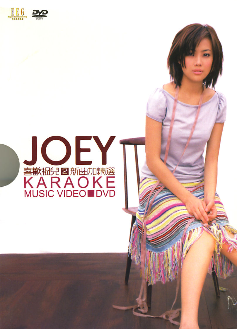 Joey Yung - Greatest Hits Vol. 2