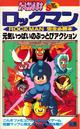 RockmanGuidebook.png