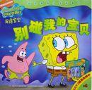 SpongeBobHandsOff (Chinese).jpg