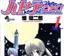Hayate No Gotoku! Manga Volume