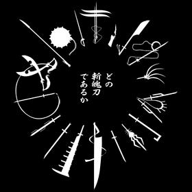 Zampakutō - Espada cortadora de almas. Zanpaktou-1-