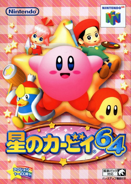 Kirby 64 The Crystal Shards Ost