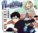 Ao no Exorcist Color Archive - Animation & Comic Visual Guidebook