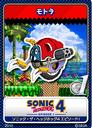 Sonic the Hedgehog 4 - 01 Moto Bug.png