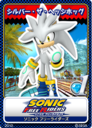 Sonic Free Riders 03 Silver the Hedgehog.png