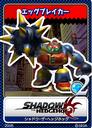 Shadow the Hedgehog - 05 Egg Breaker.png