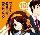 Haruhi Suzumiya Manga