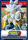 Sonic Riders Zero Gravity 06 Silver the Hedgehog.png