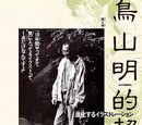 Entrevista Akira Toriyama