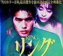 Ring: Kanzenban