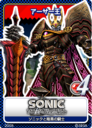 Sonic and the Black Knight 11 King Arther.png