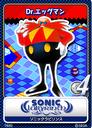 Sonic Labyrinth 14 Dr. Robotnik.png