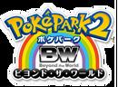 PokéPark 2 Logo.png