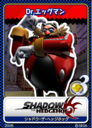 Shadow the Hedgehog Dr Eggman.png