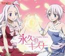 Towa no Kizuna Bonus Cover.jpg