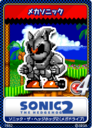 Sonic the Hedgehog 2 MD - 13 Silver Sonic.png